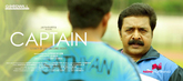 Picture 9 from the Malayalam movie Captain