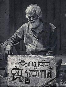 Karutha Joothan