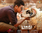 Picture 1 from the Kannada movie Tagaru