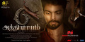 Picture 1 from the Tamil movie 6Athiyayam