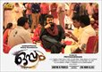 Picture 49 from the Malayalam movie Oppam