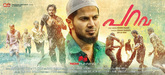 Picture 2 from the Malayalam movie Parava