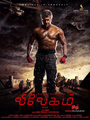 Picture 29 from the Tamil movie Vivegam