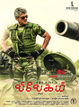 Picture 9 from the Tamil movie Vivegam