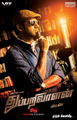 Picture 82 from the Tamil movie Thupparivalan