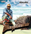 Picture 65 from the Tamil movie Thupparivalan