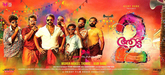 Picture 20 from the Malayalam movie Aadu 2