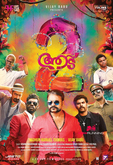 Picture 11 from the Malayalam movie Aadu 2