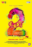 Picture 22 from the Malayalam movie Aadu 2