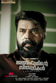 Picture 7 from the Malayalam movie Abrahaminte Santhathikal