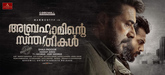 Picture 3 from the Malayalam movie Abrahaminte Santhathikal