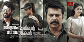 Picture 1 from the Malayalam movie Abrahaminte Santhathikal