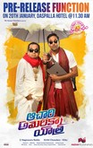 Picture 2 from the Telugu movie Achari America Yatra