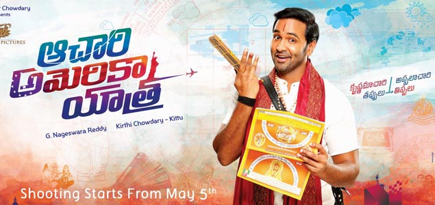 Achari America Yatra Movie Review
