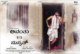 Picture 1 from the Kannada movie Ananthu vs Nusrath