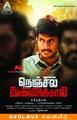 Picture 13 from the Tamil movie Nenjil Thunivirundhal
