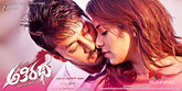 Picture 3 from the Kannada movie Atiratha