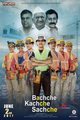Picture 2 from the Hindi movie Bachche Kachche Sachche