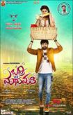 Picture 1 from the Kannada movie Badri v/s Madhumati