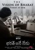 Picture 7 from the Telugu movie Bharath Ane Nenu