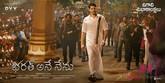 Picture 6 from the Telugu movie Bharath Ane Nenu