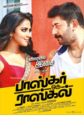 Picture 14 from the Tamil movie Bhaskar Oru Rascal