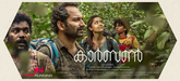 Picture 2 from the Malayalam movie Carbon