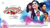Picture 7 from the Malayalam movie Chembarathipoo