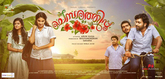 Picture 2 from the Malayalam movie Chembarathipoo