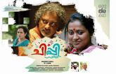Picture 8 from the Malayalam movie Chippy