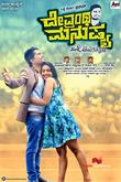 Picture 2 from the Kannada movie Devrantha Manushya