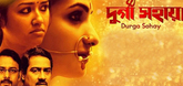 Durga Sohay Review