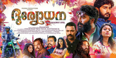 Picture 2 from the Malayalam movie Duryodhana