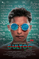 Picture 1 from the Kannada movie Gultoo