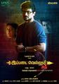 Picture 24 from the Tamil movie Ippadai Vellum