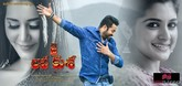 Picture 35 from the Telugu movie Jai Lava Kusa