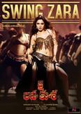 Picture 26 from the Telugu movie Jai Lava Kusa