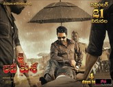 Picture 17 from the Telugu movie Jai Lava Kusa
