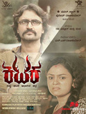 Picture 3 from the Kannada movie Kataka