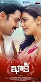 Picture 9 from the Telugu movie Khaki