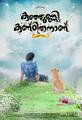 Picture 1 from the Malayalam movie Kunjunni Kundithananu