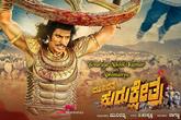 Picture 7 from the Kannada movie Kurukshetra