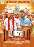 Picture 21 from the Tamil movie Madura Veeran