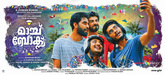 Picture 3 from the Malayalam movie MatchBox