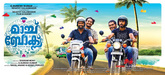 Picture 2 from the Malayalam movie MatchBox