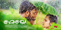 Picture 1 from the Malayalam movie Melle