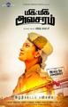Picture 12 from the Tamil movie Miga Miga Avasaram
