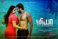 Picture 1 from the Tamil movie Miya
