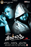 Picture 11 from the Kannada movie Mombathi