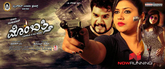 Picture 3 from the Kannada movie Mombathi